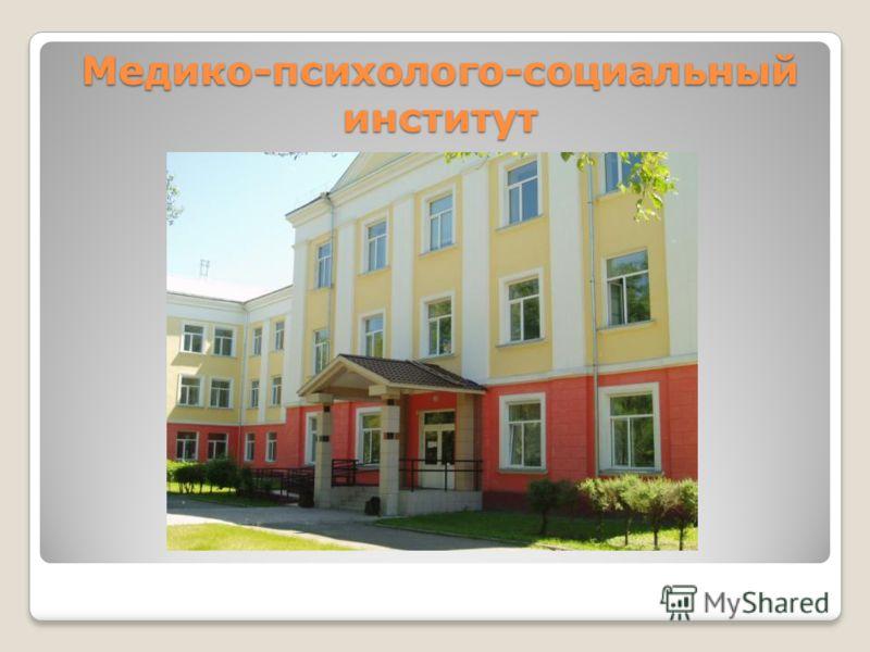 Медико-психолого-социальный институт