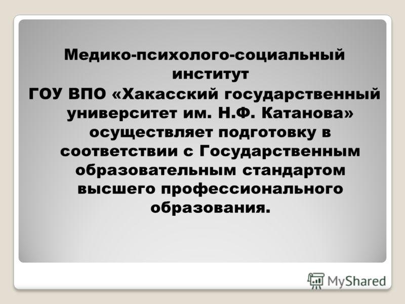 ГОУ ВПО «Хакасский государственный университет им. Н.Ф. Катанова» осуществляет подготовку в соответствии с Государственным образовательным стандартом высшего профессионального образования.