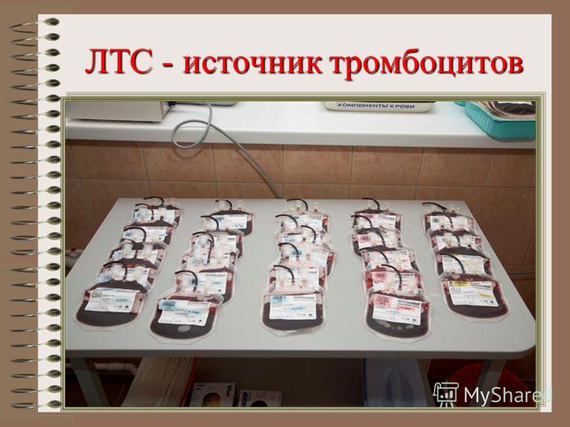 ЛТС - источник тромбоцитов