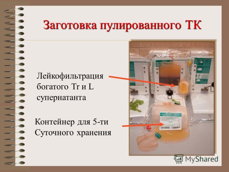 Заготовка пулированного ТК Лейкофильтрация богатого Tr и L супернатанта Контейнер для 5-ти Суточного хранения