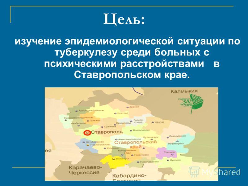Цель: изучение эпидемиологической ситуации по туберкулезу среди больных с психическими расстройствами в Ставропольском крае.