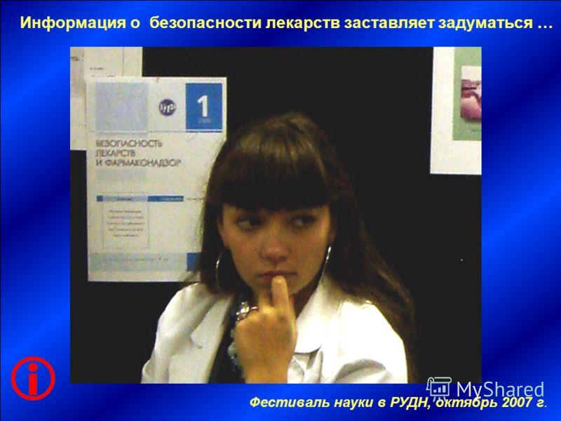 Информация о безопасности лекарств заставляет задуматься … Фестиваль науки в РУДН, октябрь 2007 г.