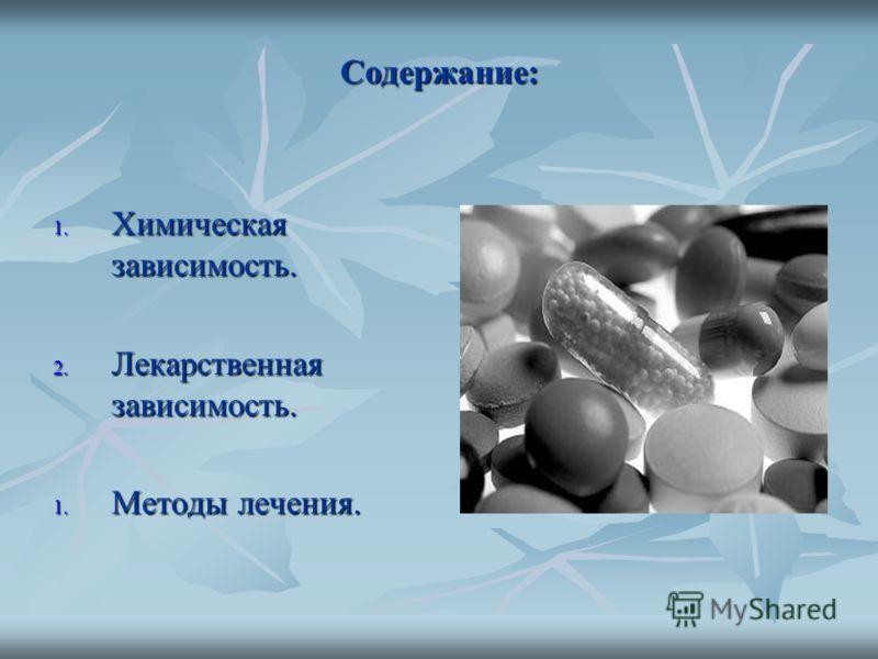 Зависимость Лекарственная фото