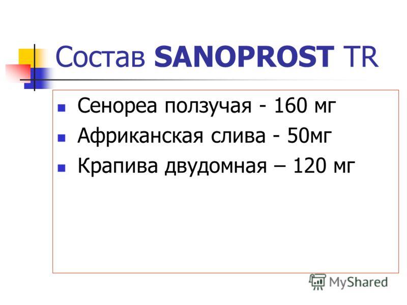Состав SANOPROST TR Сенореа ползучая - 160 мг Африканская слива - 50мг Крапива двудомная – 120 мг