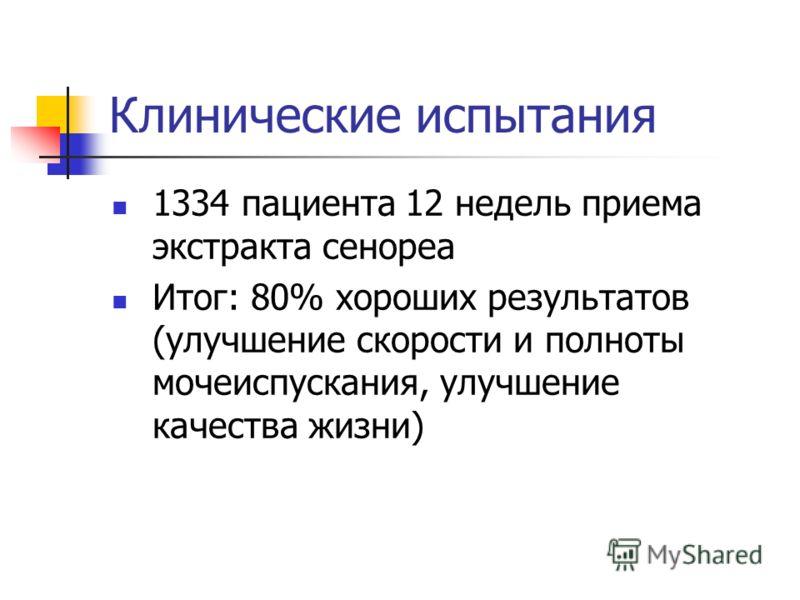 Клинические испытания 1334 пациента 12 недель приема экстракта сенореа Итог: 80% хороших результатов (улучшение скорости и полноты мочеиспускания, улучшение качества жизни)