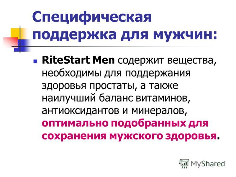 Специфическая поддержка для мужчин: RiteStart Men cодержит вещества, необходимы для поддержания здоровья простаты, а также наилучший баланс витаминов, антиоксидантов и минералов, оптимально подобранных для сохранения мужского здоровья.