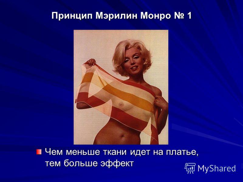 Принцип Мэрилин Монро 1 Чем меньше ткани идет на платье, тем больше эффект