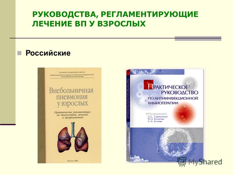РУКОВОДСТВА, РЕГЛАМЕНТИРУЮЩИЕ ЛЕЧЕНИЕ ВП У ВЗРОСЛЫХ Российские