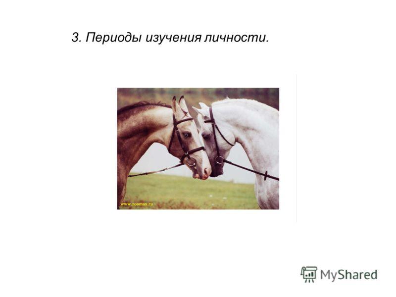 3. Периоды изучения личности.
