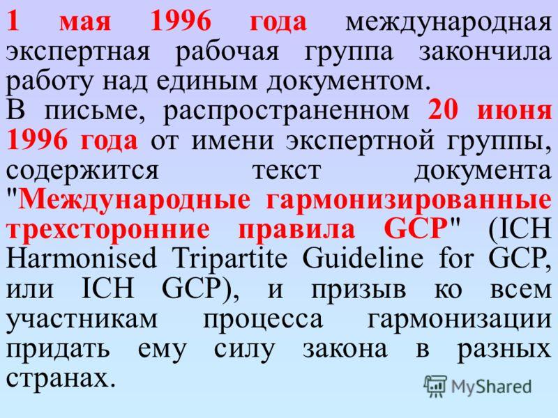 1 мая 1996 года международная экспертная рабочая группа закончила работу над единым документом. В письме, распространенном 20 июня 1996 года от имени экспертной группы, содержится текст документа