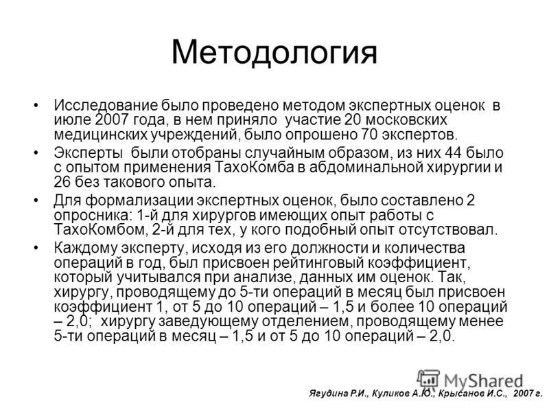 Методология Исследование было проведено методом экспертных оценок в июле 2007 года, в нем приняло участие 20 московских медицинских учреждений, было опрошено 70 экспертов. Эксперты были отобраны случайным образом, из них 44 было с опытом применения Т