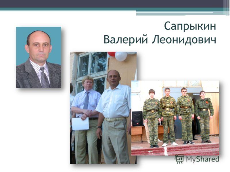 Сапрыкин Валерий Леонидович
