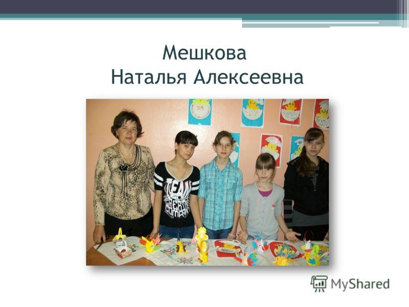 Мешкова Наталья Алексеевна