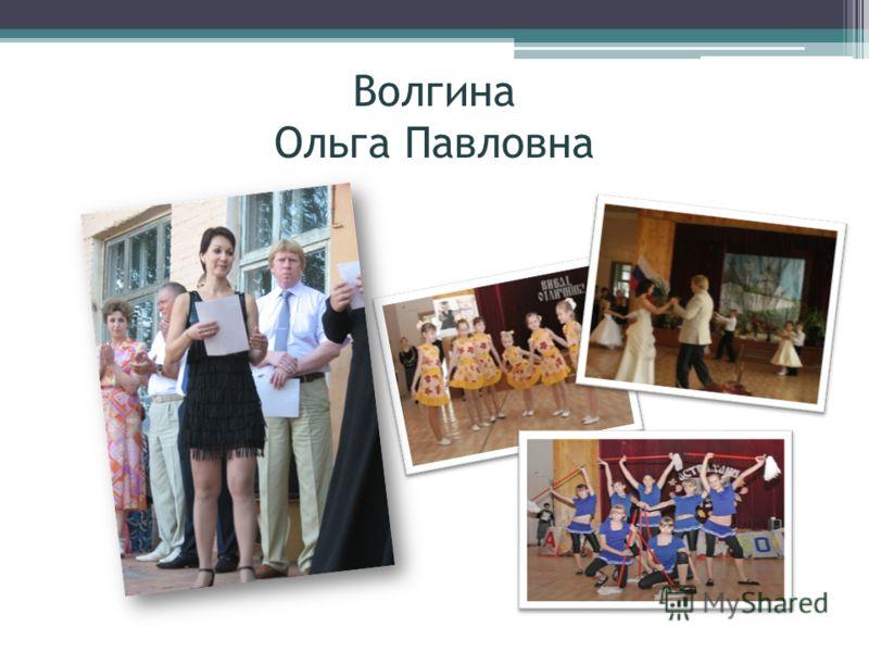 Волгина Ольга Павловна