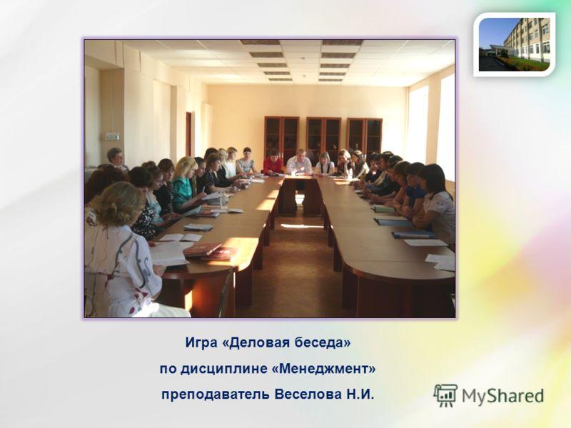 Игра «Деловая беседа» по дисциплине «Менеджмент» преподаватель Веселова Н.И.