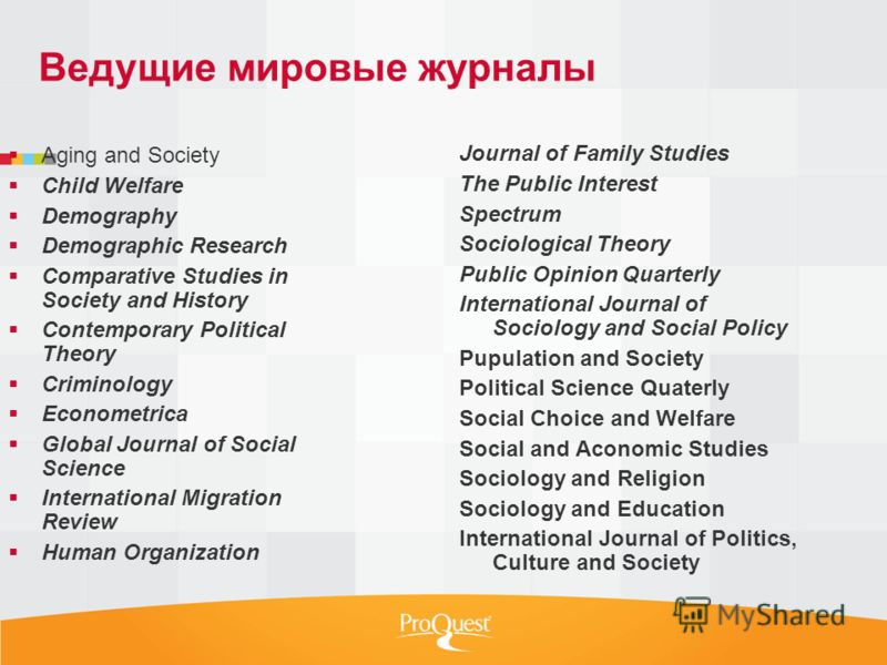 Ведущие мировые журналы Aging and Society Child Welfare Demography Demographic Research Comparative Studies in Society and History Contemporary Political Theory Criminology Econometrica Global Journal of Social Science International Migration Review