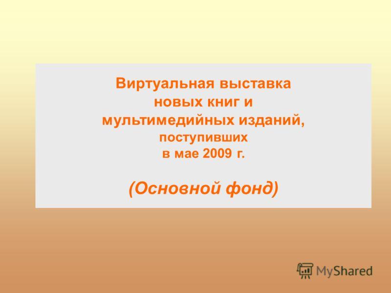 Виртуальная выставка новых книг и мультимедийных изданий, поступивших в мае 2009 г. (Основной фонд)