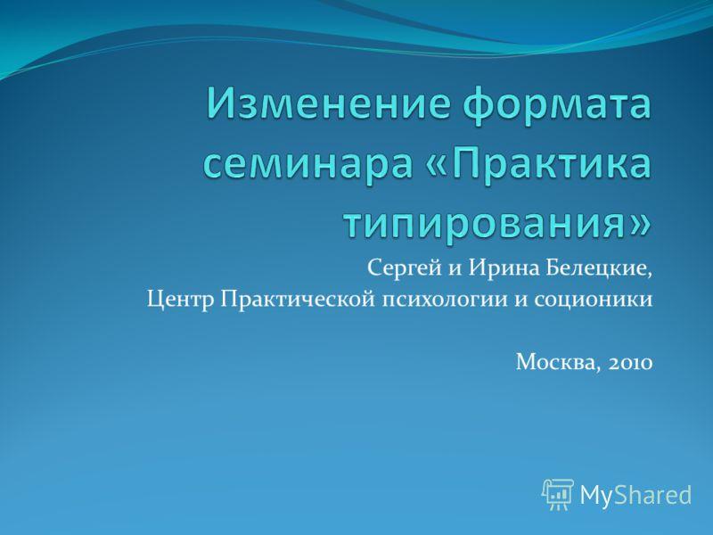 Сергей и Ирина Белецкие, Центр Практической психологии и соционики Москва, 2010