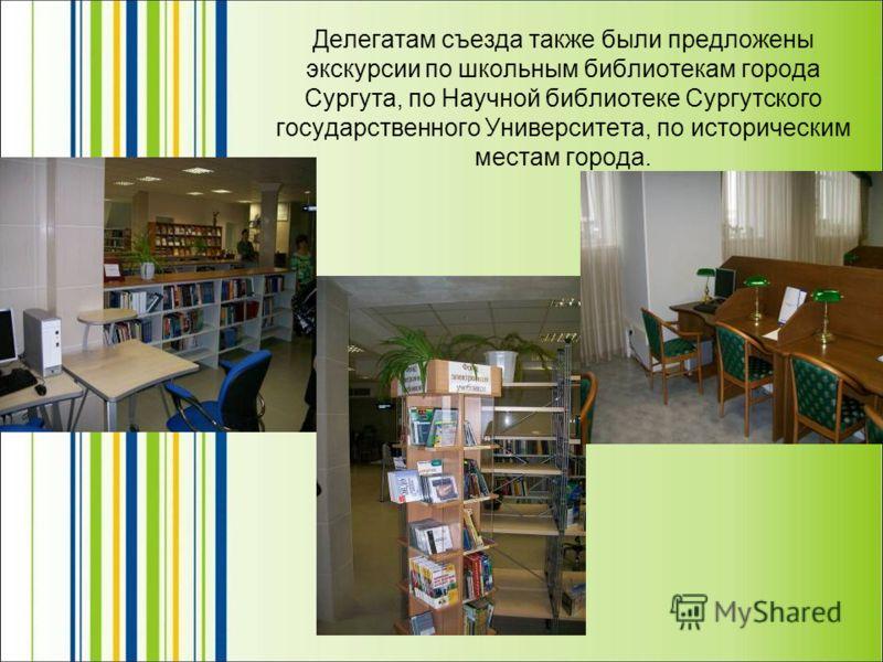 Делегатам съезда также были предложены экскурсии по школьным библиотекам города Сургута, по Научной библиотеке Сургутского государственного Университета, по историческим местам города.