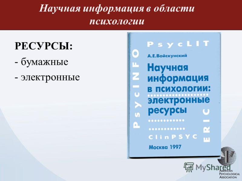Научная информация в области психологии РЕСУРСЫ: - бумажные - электронные