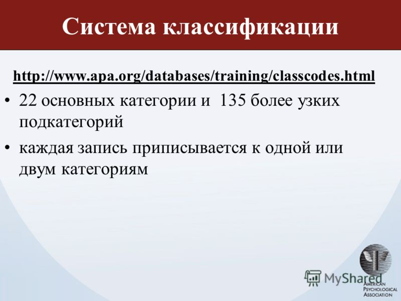 Система классификации http://www.apa.org/databases/training/classcodes.html 22 основных категории и 135 более узких подкатегорий каждая запись приписывается к одной или двум категориям