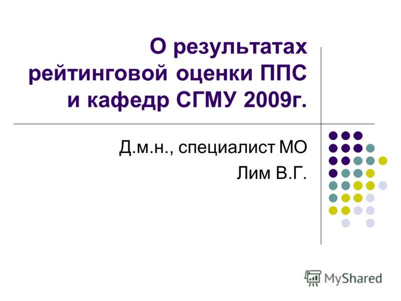 О результатах рейтинговой оценки ППС и кафедр СГМУ 2009г. Д.м.н., специалист МО Лим В.Г.