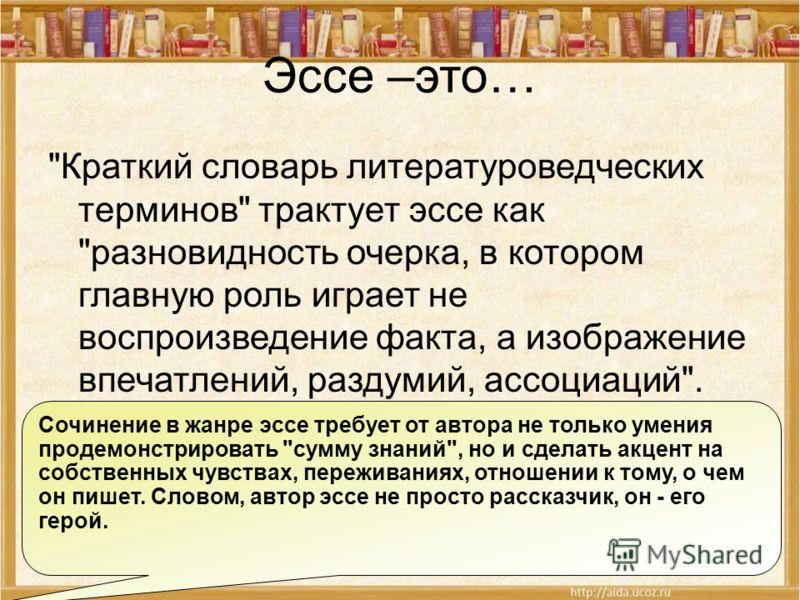 Эссе по философии готовые - 2df9