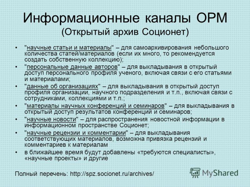 Информационные каналы ОРМ (Открытый архив Соционет)