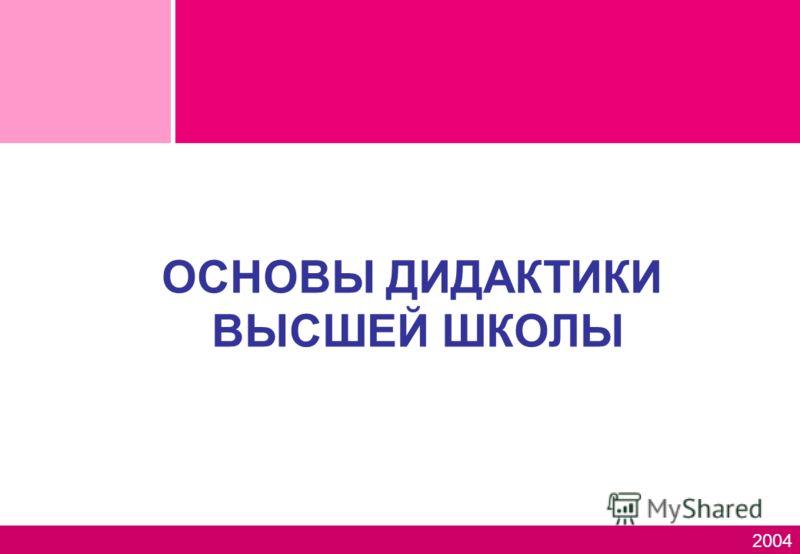 2004 ОСНОВЫ ДИДАКТИКИ ВЫСШЕЙ ШКОЛЫ
