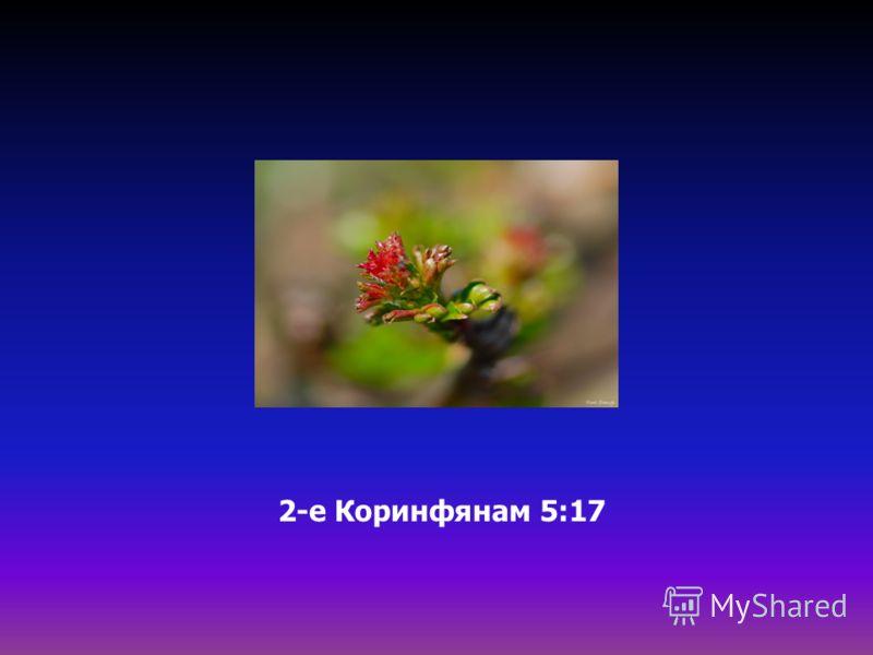 2-е Коринфянам 5:17