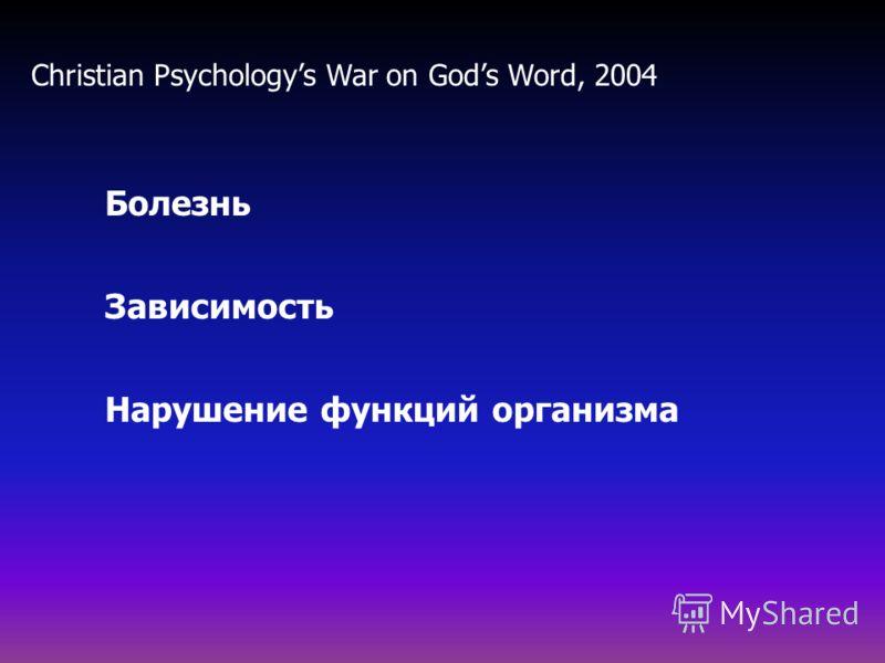 Болезнь Зависимость Нарушение функций организма Christian Psychologys War on Gods Word, 2004