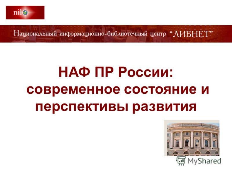 НАФ ПР России: современное состояние и перспективы развития