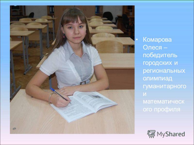 Комарова Олеся – победитель городских и региональных олимпиад гуманитарного и математическ ого профиля