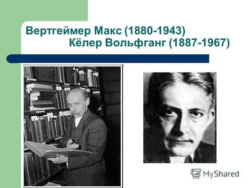 Вертгеймер Макс (1880-1943) Кёлер Вольфганг (1887-1967)
