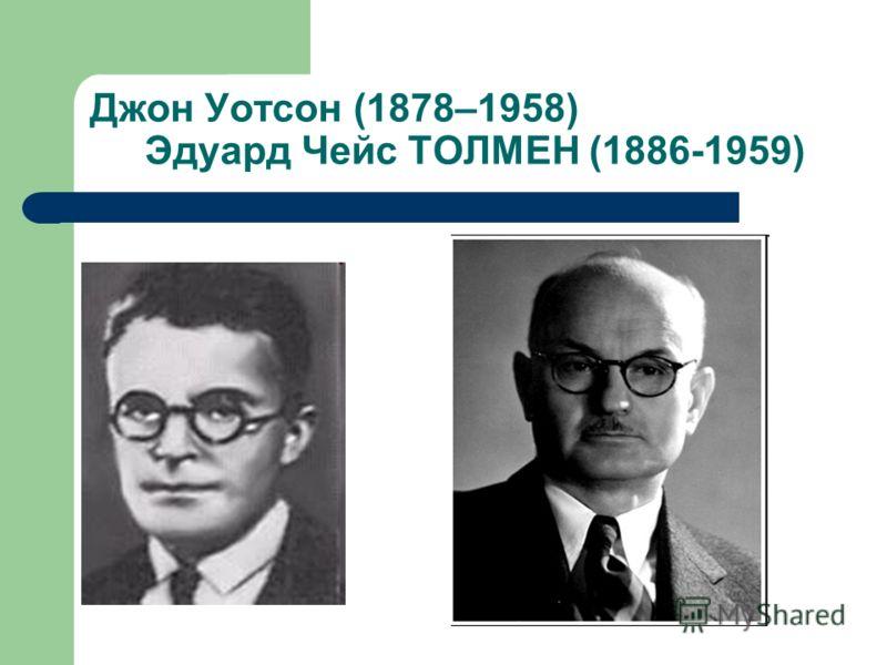 Джон Уотсон (1878–1958) Эдуард Чейс ТОЛМЕН (1886-1959)