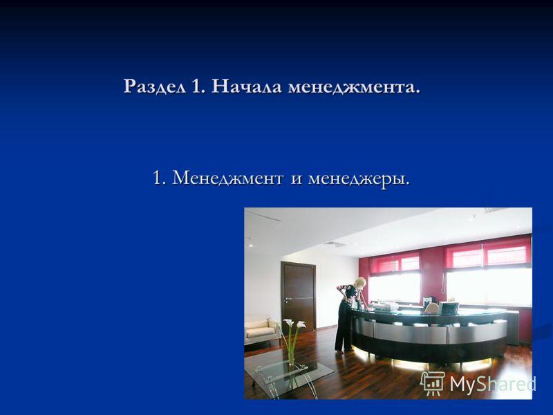Раздел 1. Начала менеджмента. 1. Менеджмент и менеджеры.
