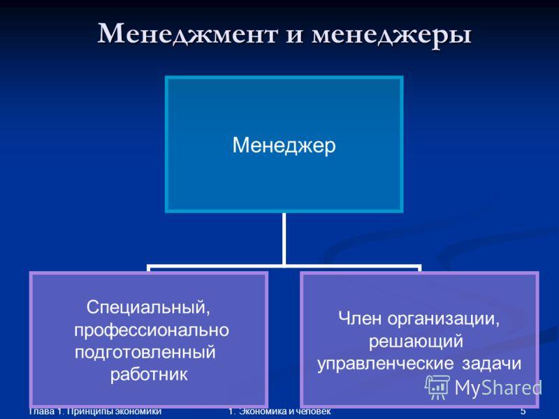 Глава 1. Принципы экономики 51. Экономика и человек Менеджмент и менеджеры Менеджер Специальный, профессионально подготовленный работник Член организации, решающий управленческие задачи