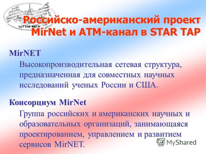 Российско-американский проект MirNet и АТМ-канал в STAR TAP MirNET Высокопроизводительная сетевая структура, предназначенная для совместных научных исследований ученых России и США. Консорциум MirNet Группа российских и американских научных и образов