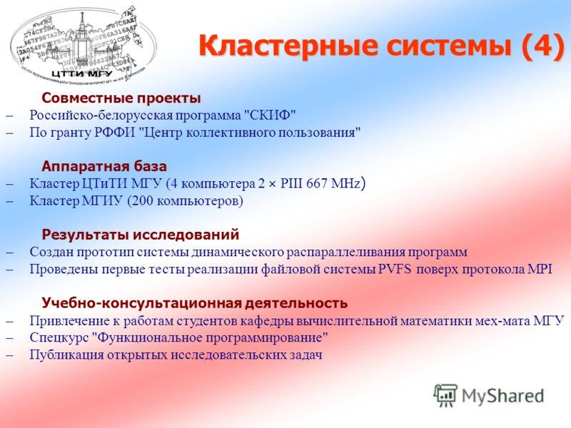 Кластерные системы (4) Совместные проекты –Российско-белорусская программа