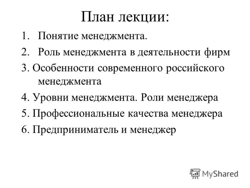 Тема 1. Понятие и сущность менеджмента Профессор кафедры менеджмента Маслова Елена Лорандовна