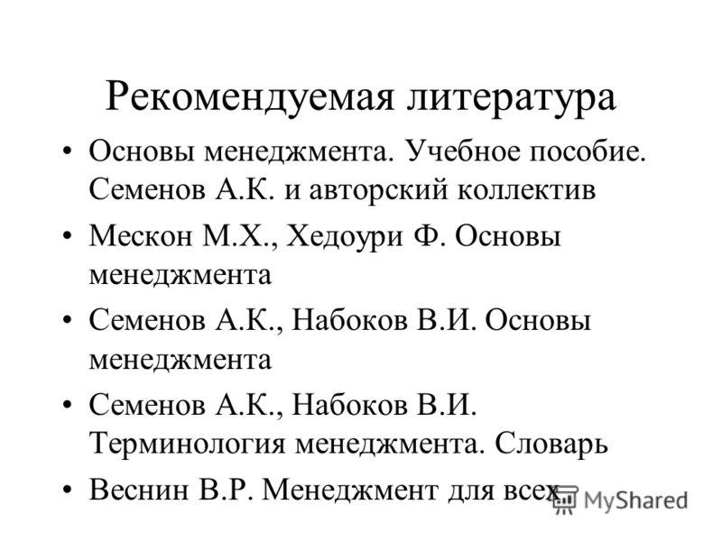 План лекции: 1.Понятие менеджмента. 2.Роль менеджмента в деятельности фирм 3. Особенности современного российского менеджмента 4. Уровни менеджмента. Роли менеджера 5. Профессиональные качества менеджера 6. Предприниматель и менеджер
