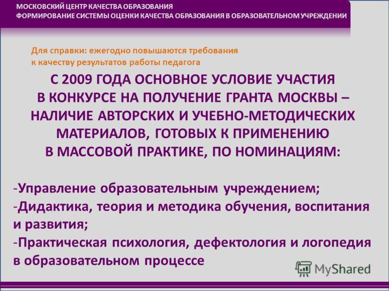 МОСКОВСКИЙ ЦЕНТР КАЧЕСТВА ОБРАЗОВАНИЯ ФОРМИРОВАНИЕ СИСТЕМЫ ОЦЕНКИ КАЧЕСТВА ОБРАЗОВАНИЯ В ОБРАЗОВАТЕЛЬНОМ УЧРЕЖДЕНИИ С 2009 ГОДА ОСНОВНОЕ УСЛОВИЕ УЧАСТИЯ В КОНКУРСЕ НА ПОЛУЧЕНИЕ ГРАНТА МОСКВЫ – НАЛИЧИЕ АВТОРСКИХ И УЧЕБНО-МЕТОДИЧЕСКИХ МАТЕРИАЛОВ, ГОТОВ
