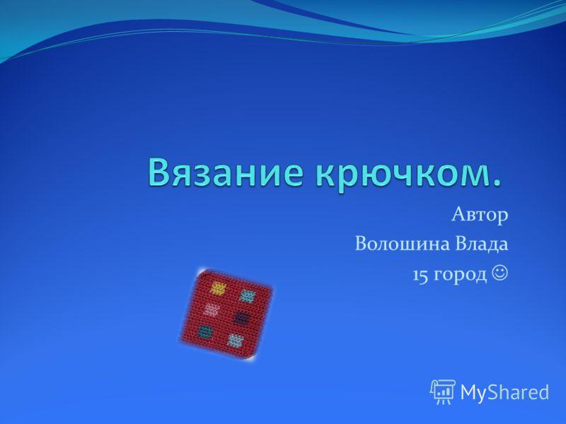 Автор Волошина Влада 15 город