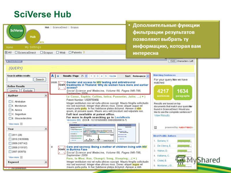 SciVerse Hub Дополнительные функции фильтрации результатов позволяют выбрать ту информацию, которая вам интересна
