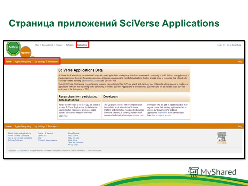 Страница приложений SciVerse Applications