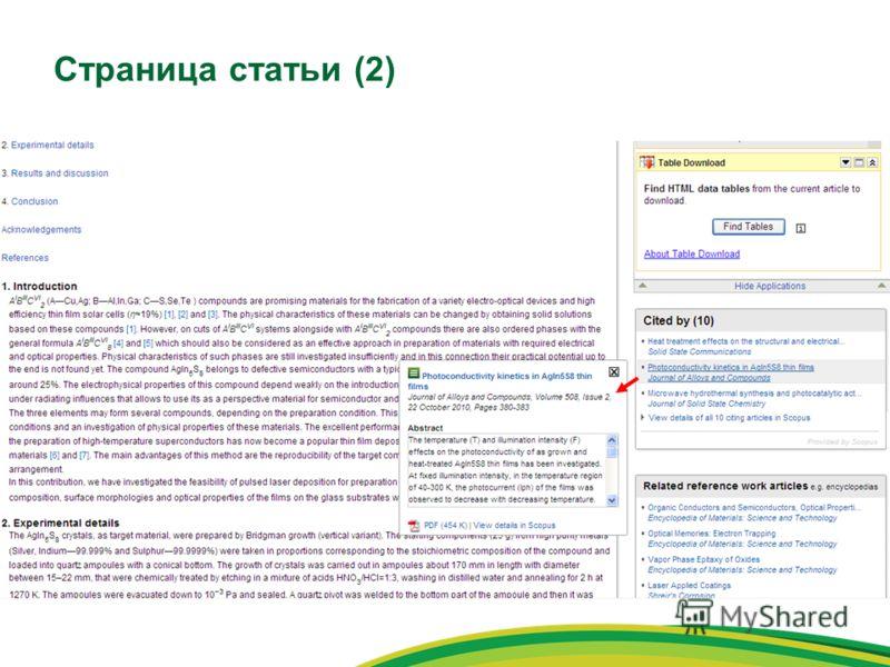 Страница статьи (2)