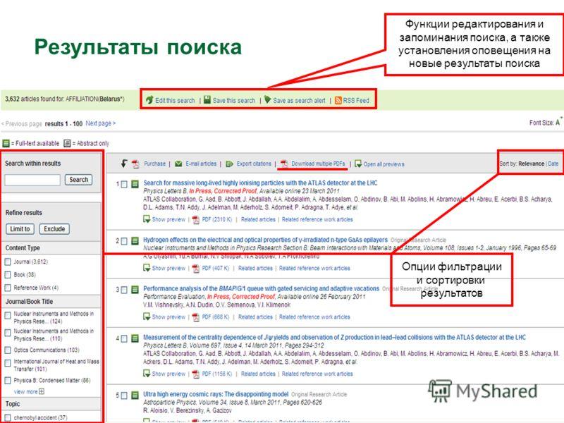 Результаты поиска Функции редактирования и запоминания поиска, а также установления оповещения на новые результаты поиска Опции фильтрации и сортировки результатов