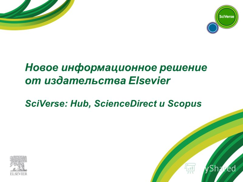 Новое информационное решение от издательства Elsevier SciVerse: Hub, ScienceDirect и Scopus