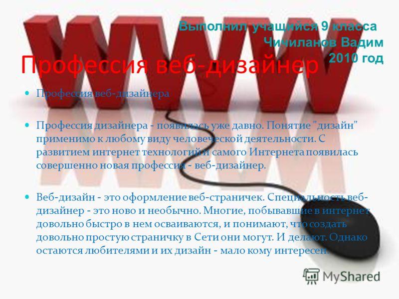Профессия веб-дизайнер Профессия веб-дизайнера Профессия дизайнера - появилась уже давно. Понятие