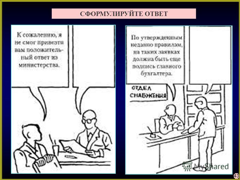 СФОРМУЛИРУЙТЕ ОТВЕТ 43